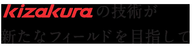 Kizakuraの技術が新たなフィールドを目指して