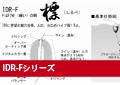 IDR-Fシリーズ