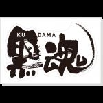 P_kurodama_w