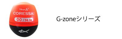 G-zoneシリーズ