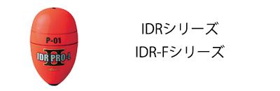 IDRシリーズ・IDR-Fシリーズ