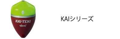 KAIシリーズ