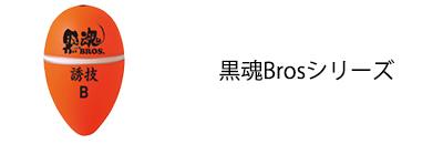 黒魂Brosシリーズ