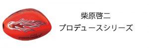 柴原啓二プロデュースシリーズ