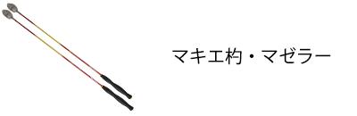 マキエ杓・マゼラー