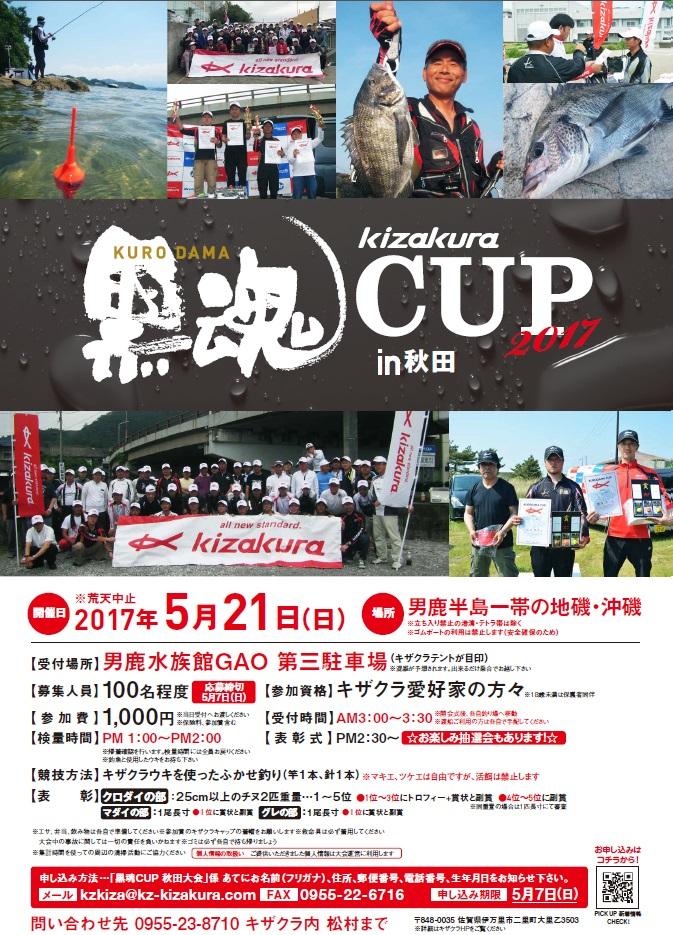 黒魂CUP in 秋田ポスター