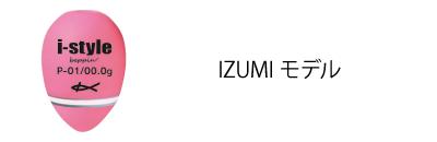 IZUMIモデル