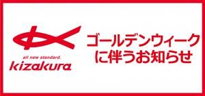 KIZAKURA-logo_A