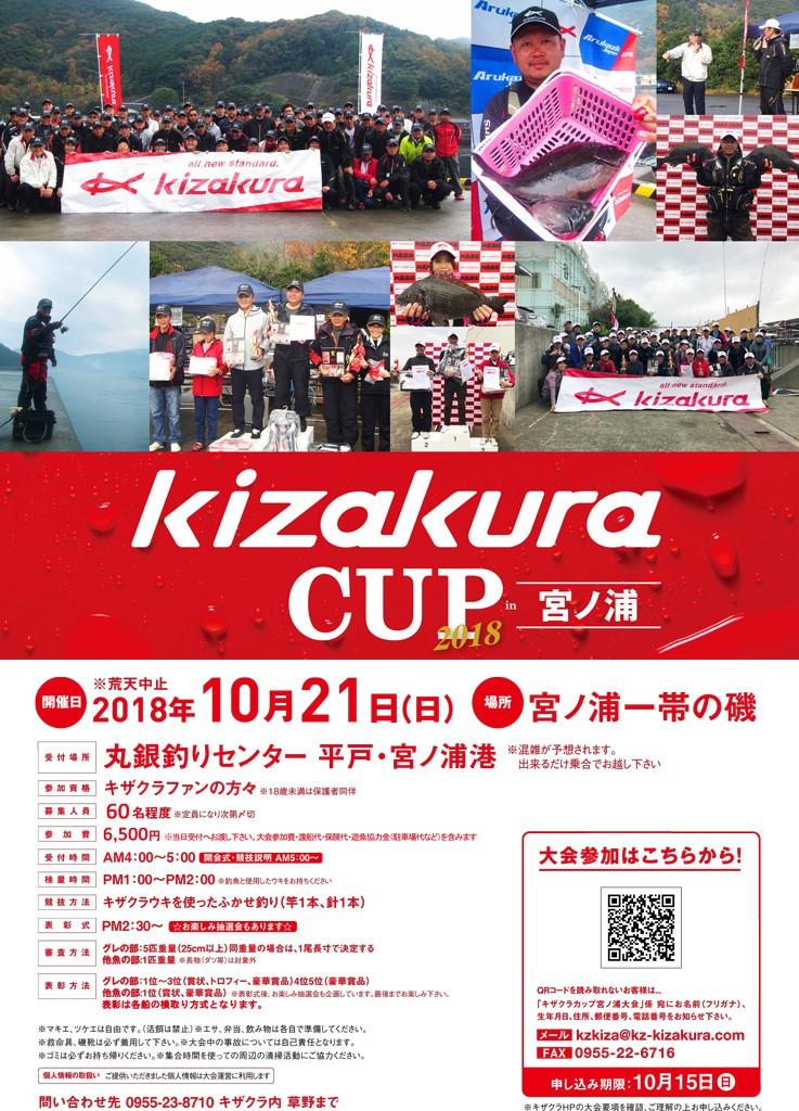 kizakuracup_miyanoura