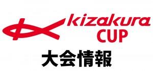 kizakura-cup-バーナー
