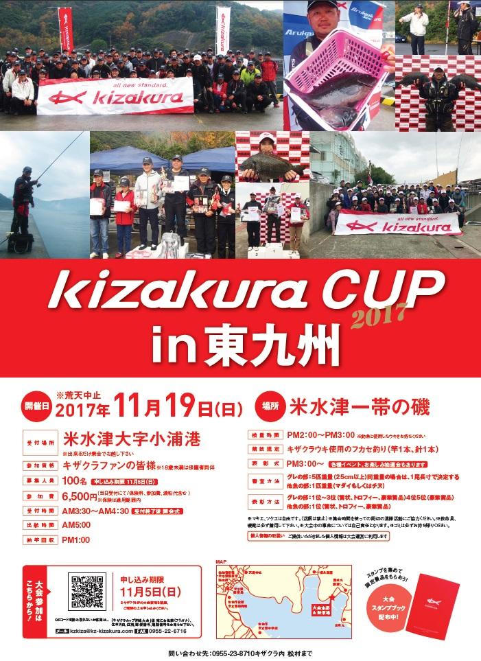 kizakura CUP in 東九州ポスター