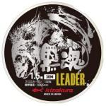 黒魂LEADER