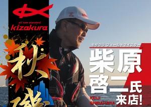 RTEmagicC_171105_kizakura_02.jpg