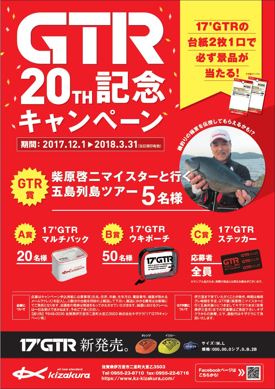 GTR20th キャンペーンポスター