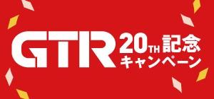 GTRキャンペーンバーナー