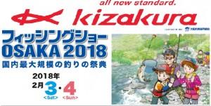 大阪2018