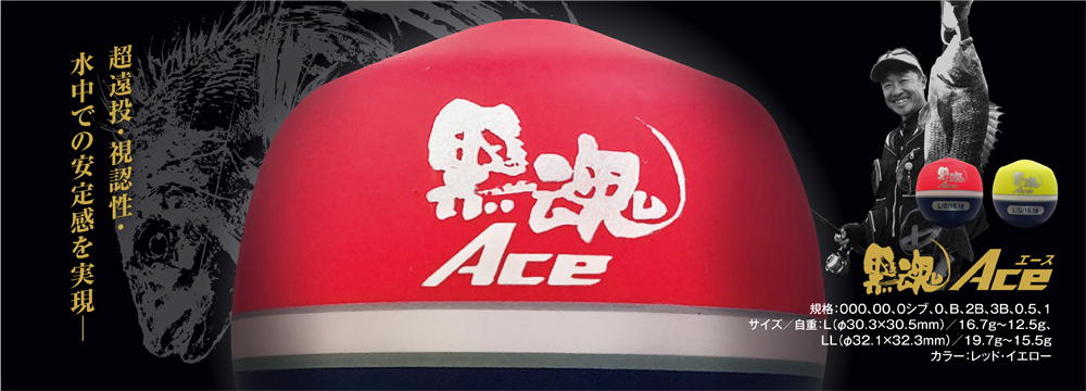 遠投・視認性・安定感抜群の黒魂Ace