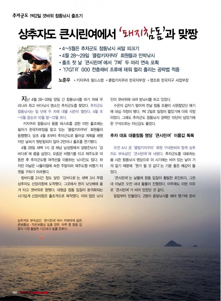 月刊海釣り6月号#1