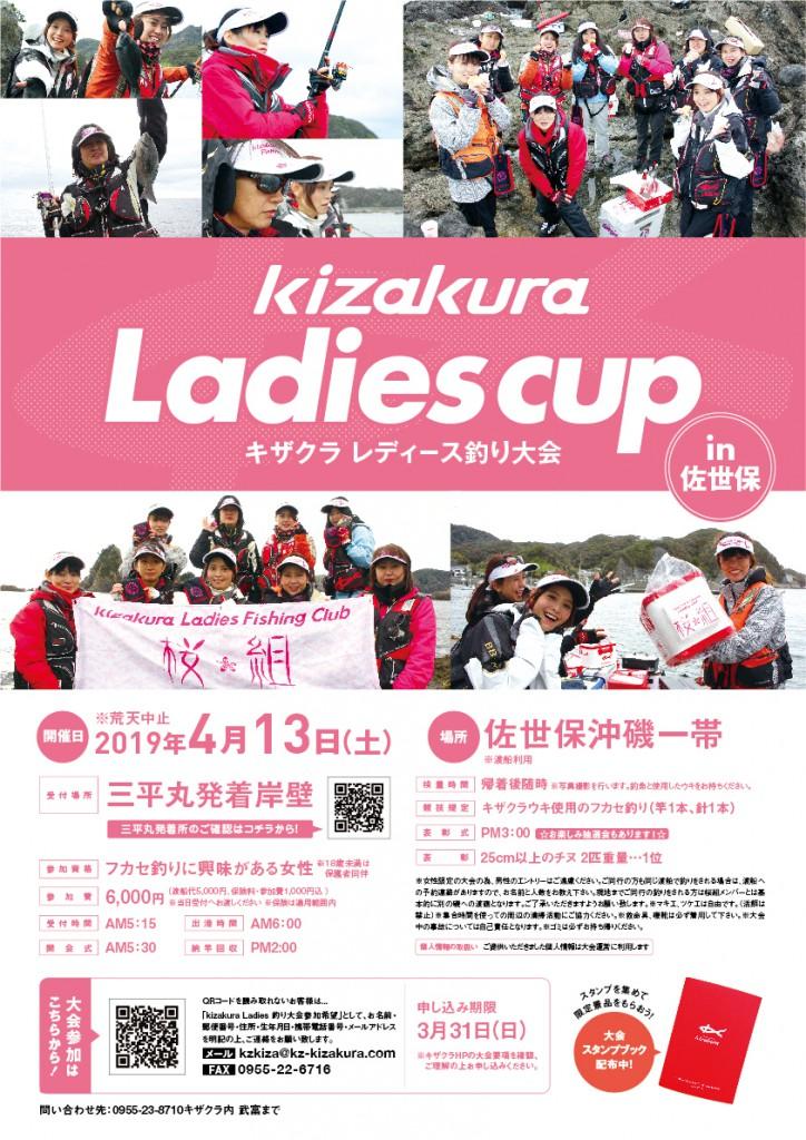 kizakura_ladiescup_20190218