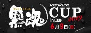 山形バナー1906_web_banner_kurodamaCUP_yamagata_20190322