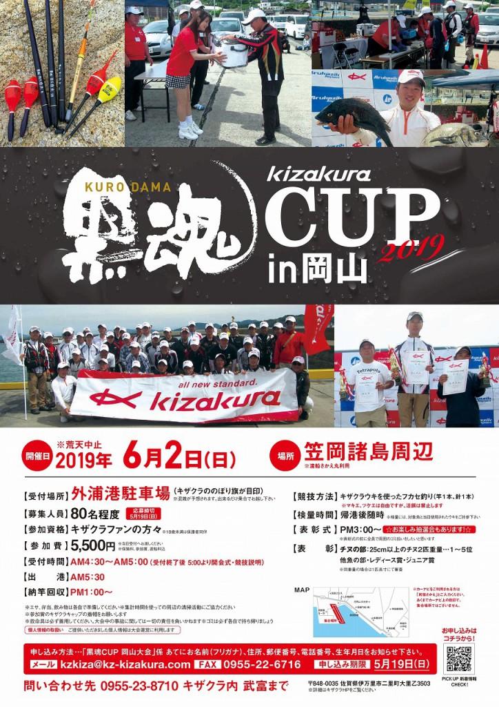 J岡山1906_kurodamaCUP_okayama_20190325_page-0001