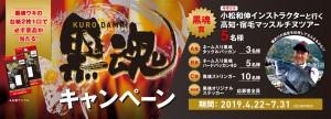 kurodama_campaign_web_banner_20190416_2