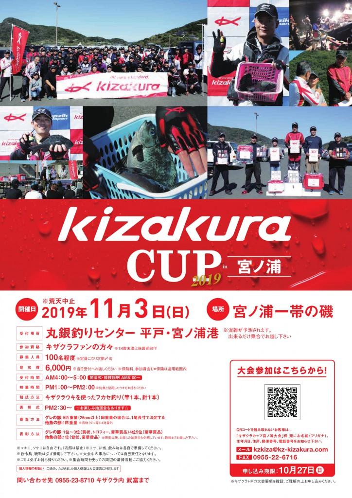 1911_kizakuracup_miyanoura_0926_2-1