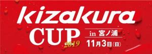 1911_web_banner_kizakuraCUP_miyanoura_20190926