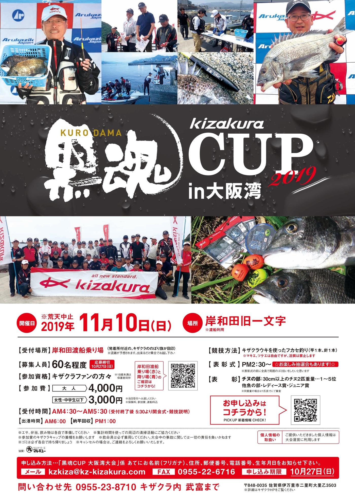 大阪決定1911_kurodamaCUP_osaka_20190930_page-0001 (1)