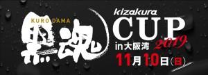 大阪バナー1911_web_banner_kurodamaCUP_osaka_20190926