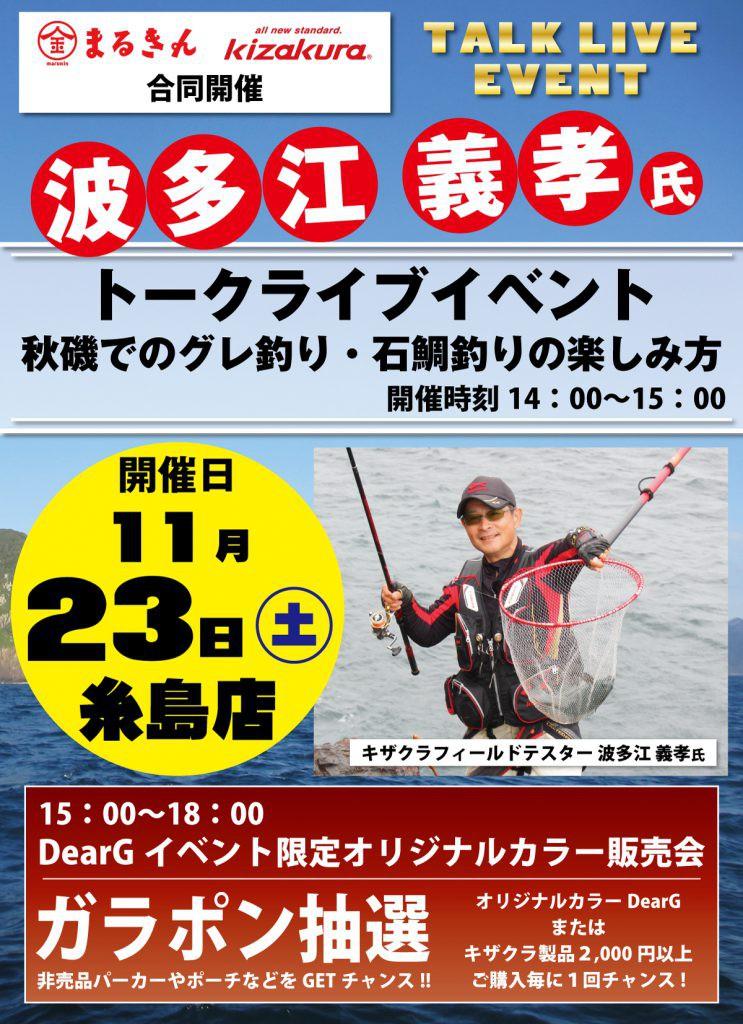 波多江さんイベント-743x1024