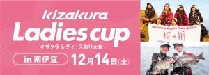web_banner_kizakura_ladiescup_sasebo_20191111