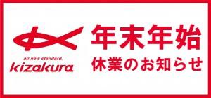 KIZAKURA-summerholiday-300x140