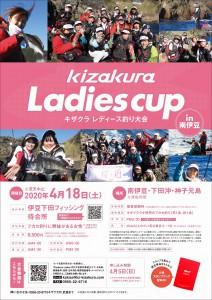 2020春桜組ladiescup_kagoshima_0219_page-0001 (1)
