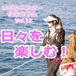 hibitsuri_izumi_12
