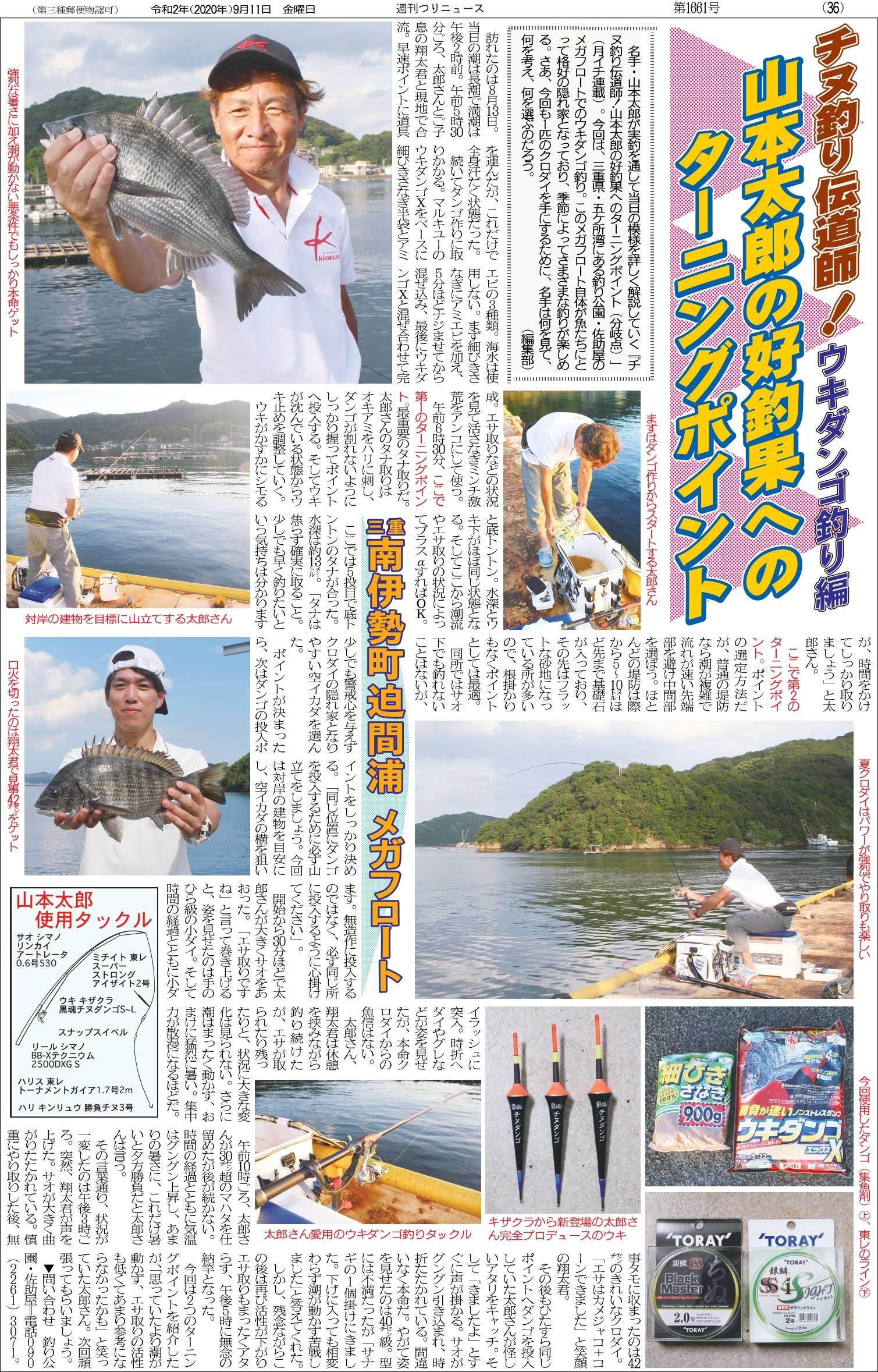 山本太郎ウキダンゴ_page-0001