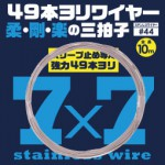 wire_01