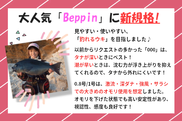 beppin