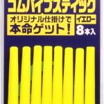 (p)gom-pipe-stick