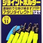 (p)joint-holder