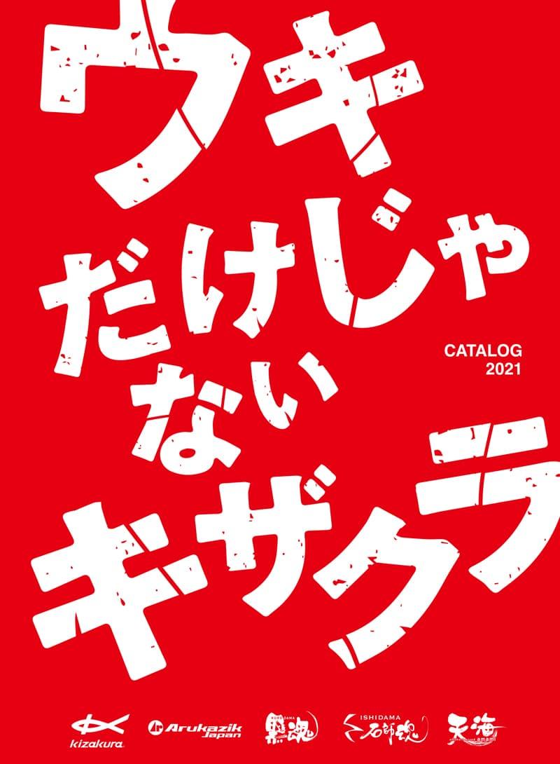 Kizakura CATALOG 2021