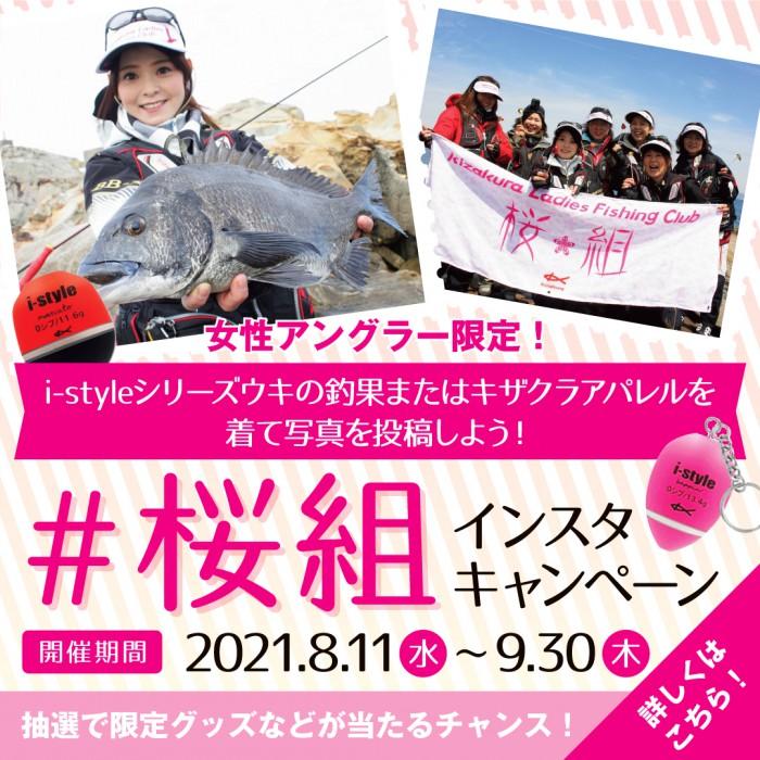 譯懃オ・sakaura_insta_campaign_banner_1080_1080