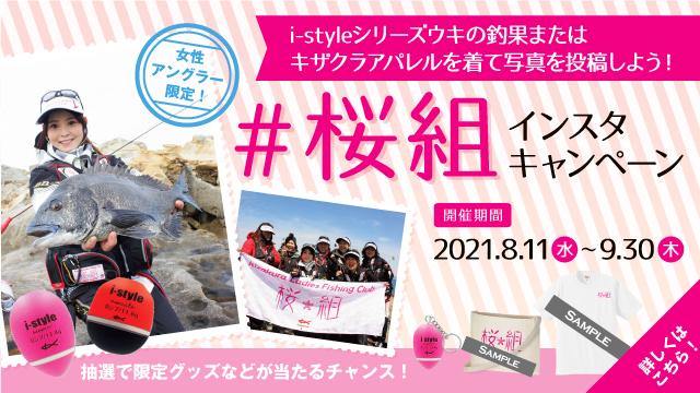 譯懃オ・sakaura_insta_campaign_banner_640_360